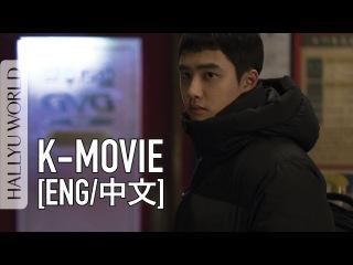 [ROOM NO.7] Shin Ha-kyun   Do Kyung-soo [7號房 申河均 EXO都暻秀]