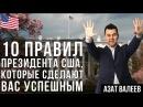 10 ПРАВИЛ УСПЕХА ПРЕЗИДЕНТА США. Как стать успешным человеком   Азат Валеев.