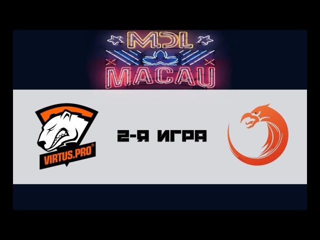 VP vs TNC 2 (bo3)   MDL Macau 2017, 10.12.17