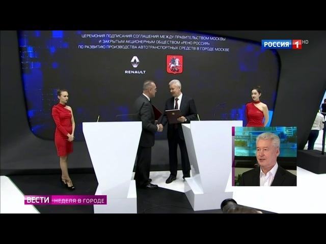 Вести-Москва • Сергей Собянин Москва и Подмосковье - одно целое