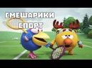 СуперМегаЭкстраПрофи - Смешарики 3D. Спорт Новая серия 2017