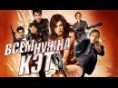 Всем нужна Кэт (2011) боевик, комедия, вторник, кинопоиск, фильмы , выбор, кино, приколы, ржака, топ