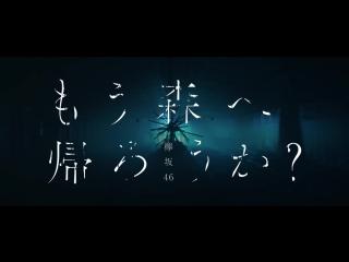 Keyakizaka46 - Mou Mori e Kaerou ka? [Русские субтитры].