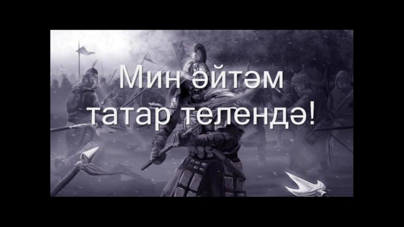 1.Мин әйтәм татар телендә!