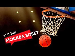 27.11 | МОСКВА ЗОВЁТ на баскетбол! ЦСКА - БАРСЕЛОНА