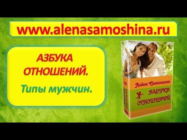 Психология Алена Самошина. Азбука семейных отношений. Типы мужчин / черты характера мужчин