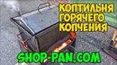 Коптильня shop- / Коптильня горячего копчения