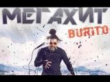 Burito Мегахит