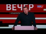 Вечер с Владимиром Соловьевым. Эфир от 20.03.2018