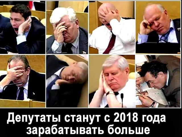 Депутаты станут с 2018 года зарабатывать больше