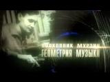 Полковник Мурзин. Геометрия музыки (2012)