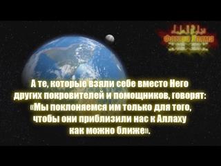 Многобожие и оправдание по невежеству _ (шейх Ибн Баз)_HD.mp4