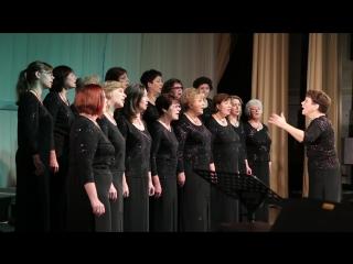 Женский академический камерный хор «Классика», рук. Ирина Архипова (Колпино)