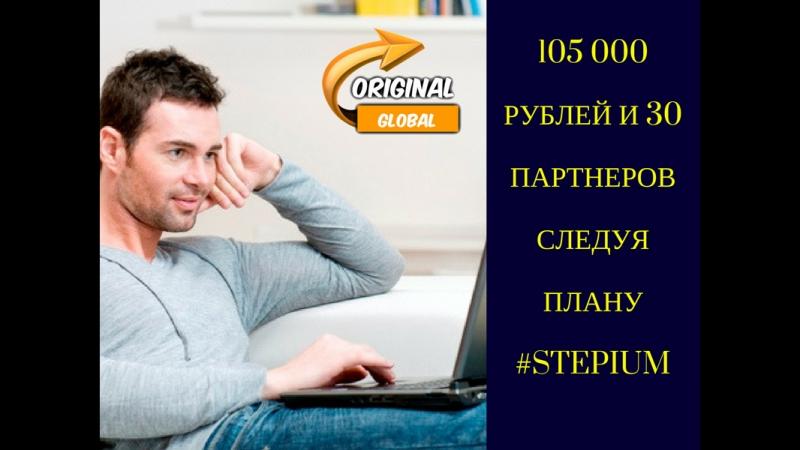 105 000 рублей и 30 партнеров следуя плану STEPIUM
