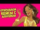 Михакер ОТКРЫВАЕМ С ДЕВУШКОЙ КЕЙСЫ ОТ ПОДПИСЧИКОВ - ОТКРЫТИЕ КЕЙСОВ CS GO Full HD 1080