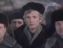 Вечный зов.12 серия (1973-1983)