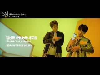 [RUS SUB][05.03.18] KB Star Banking X BTS (Part 2) @ KB Kookmin Bank