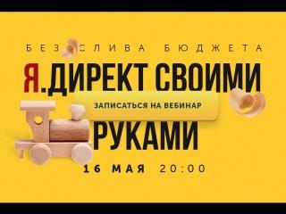 «Запуск Яндекс Директа своими руками без слива бюджета»