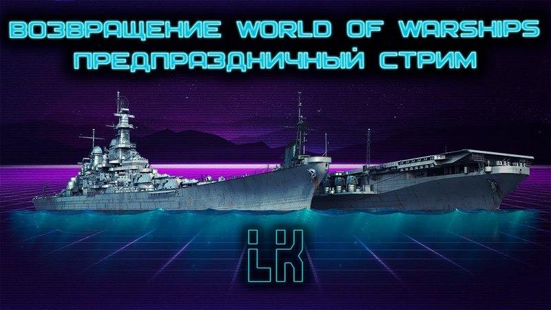 Возвращение World of Warships Предпраздничный стрим