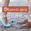 Обувной двор - обувь Москва Люберцы Дзержинский