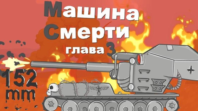 Мультики про танки . Машина Смерти,глава 3-я worldoftanks wot танки — [wot-vod.ru]