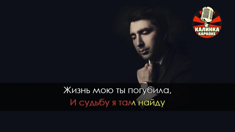Эльдар Далгатов - Разбитое сердце (Караоке)
