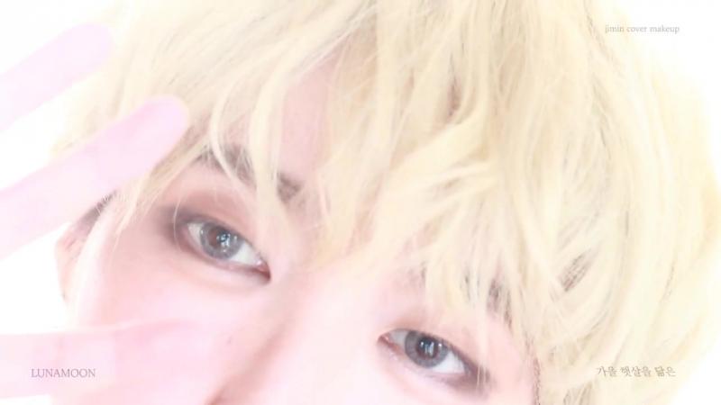 가을햇살 닮은 지민 커버 메이크업 │무쌍 │BTS jimin cover makeup│루나문 [HD, 1280x720]