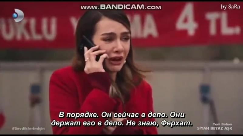 ЧБЛ 18 - Аслы отпускают, но Озгюр остается у похитителей (рус.суб)