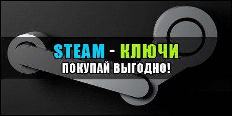 14 Ключей Для Steam - Распродажа
