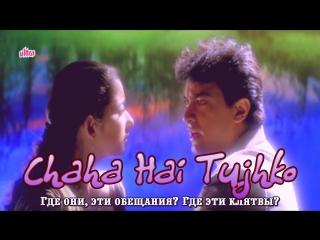 Chaha hai tujhko - aamir khan, manisha koirala, mann song (рус.суб.)