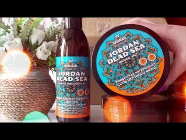 🎁 Unboxing Покупки для красоты ⭐ Hammam Organic Oils