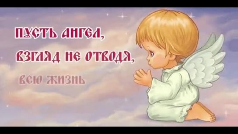 Мой Ангел-Хранитель… я снова устала… Дай руку, прошу, и крылом обними… Держи меня крепче, чтоб я не упала… А если споткнусь, Ты