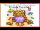 Проект Сувениры Ксении Крит