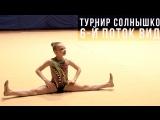 6-й поток 2008г.р. БП Турнир по Художественной Гимнастике Солнышко 2018