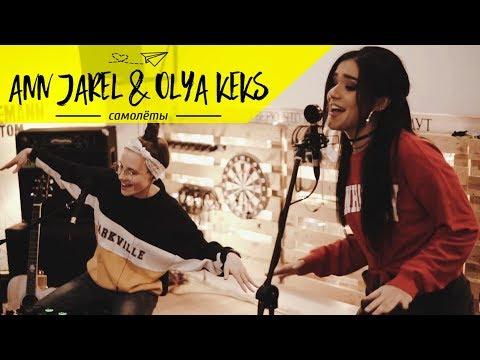 Ann Jarel Olya Keks - самолёты [live version - one shot]