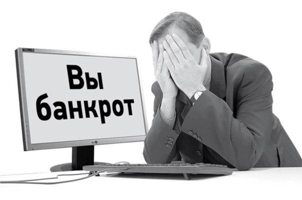 ✍🏻 У вас проблемы с кредитами? Вы задумываетесь о банкротстве, но не з