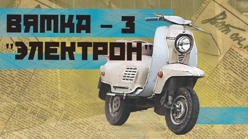 МОТОРОЛЛЕР ВЯТКА 3 ЭЛЕКТРОН Ретро Тест-драйв МотоОбзор | Советские Мотоциклы | Pro Автомобили СССР