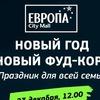 ЕВРОПА СИТИ МОЛЛ