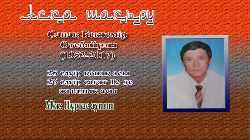 Асқа шақыру Сапақ Бектемір Өтебайұлы (1952-2017)