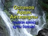 Оспанов Ардақ Айтжанұлын туылған күнімен құттықтаймыз!