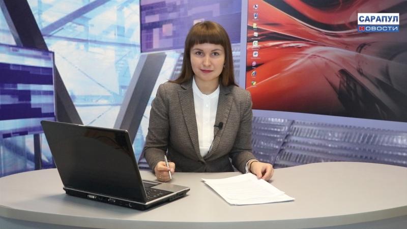 Эфир программы САРАПУЛ НОВОСТИ от 26 апреля 2018 года
