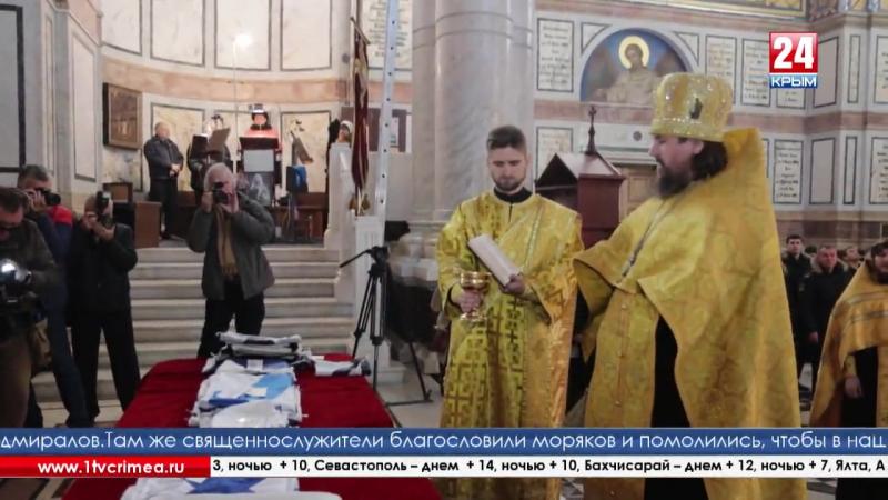 В день памяти святого апостола Андрея Первозванного в Севастополе освятили флаги Черноморского флота