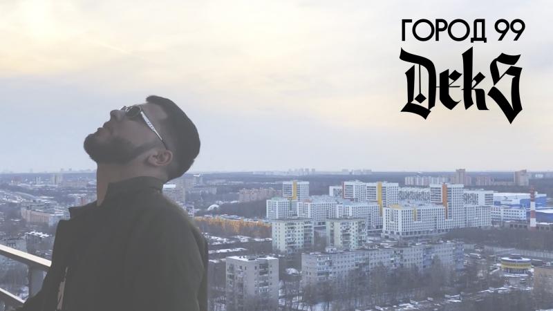 MELOMAN ZVUK (DEKS) - ГОРОД 99 STREET VIDEO