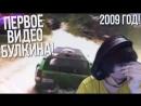 САМОЕ ПЕРВОЕ ВИДЕО БУЛКИНА! ПОЛНЫЙ УГАР! 2009 ГОД!