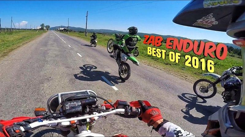 ЭНДУРО год моей Жизни | Zab Enduro BEST OF 2016