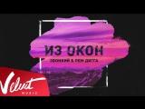 Звонкий & Рем Дигга – Из Окон (Lyric Video)