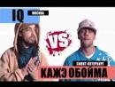 Битва За Респект 2 - IQ vs Кажэ Обойма МузТВ, Ikra Club, Москва, 2009
