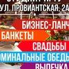 Бизнес-ланчи | Банкеты | Торты | Нижний Новгород