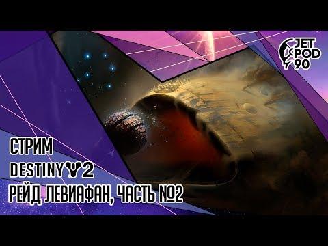DESTINY 2 от Bungie СТРИМ Рейд Левиафан вместе с JetPOD90 часть №2