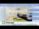 Натяжные потолки в Дзержинске от 189р. от компании